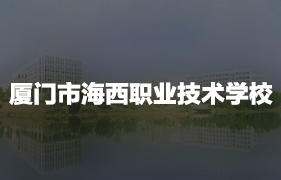 厦门市海西职业技术学校招生简章