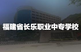 福建省长乐职业中专学校招生简章