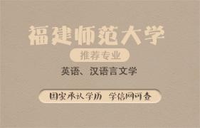 福建师范大学自考招生简章