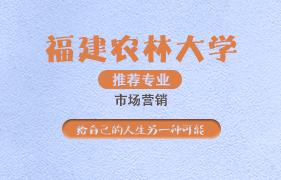 福建农林大学市场营销专业(本科)自考招生简章