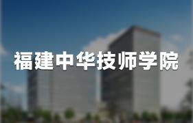 福建中华技师学院招生简章