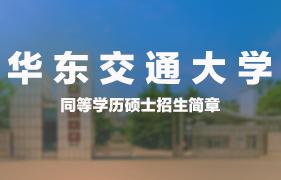 华东交通大学同等学力硕士招生简章