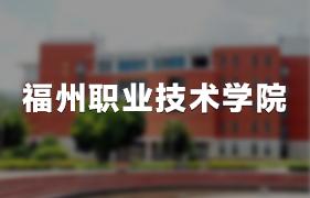 福州职业技术学院成人高考(函授)招生简章