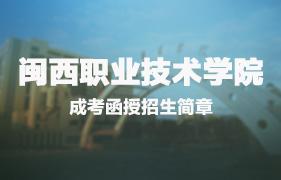 闽西职业技术学院成人高考(函授)招生简章