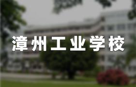 漳州工业学校招生简章