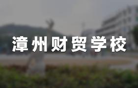 漳州财贸学校招生简章