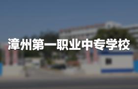 漳州第一职业中专学校招生简章