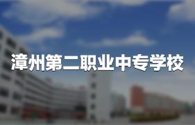 漳州第二职业中专学校招生简章