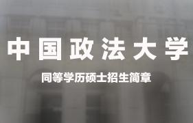中国政法大学同等学力法学硕士研究生招生简章