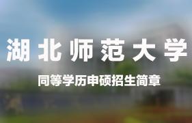 湖北师范大学同等学力申硕招生简章