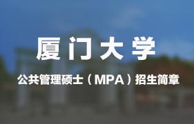厦门大学公共管理硕士(MPA)招生简章