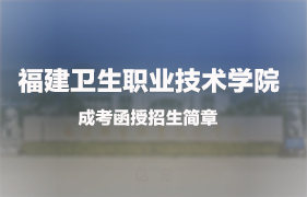 福建卫生职业技术学院成人高考(函授)招生简章