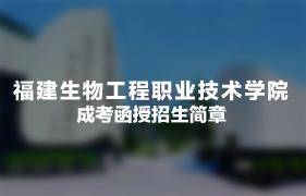 福建生物工程职业技术学院成人高考(函授)招生简章