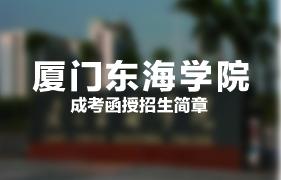 厦门东海学院成人高考(函授)招生简章