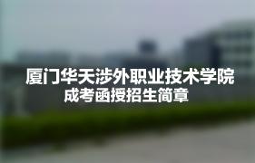厦门华天涉外职业技术学院成人高考(函授)招生简章