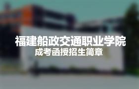 福建船政交通职业学院成人高等12bet手机版客户端函授招生简章