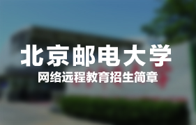 北京邮电大学网络远程12bet手机版客户端招生简章