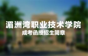 湄洲湾职业技术学院成人高考(函授)招生简章