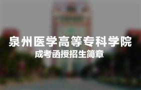 泉州医学高等专科学院成人高考(函授)招生简章