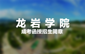 龙岩学院成人高考(函授)招生简章
