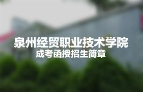 泉州经贸职业技术学院成人高考(函授)招生简章