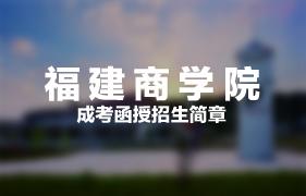 福建商学院成人高考(函授)招生简章